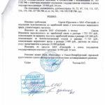 Решение о взыскании заработной платы 03.19-6