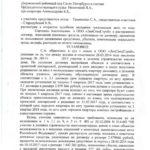 Решение расторжение дду С.А.-1