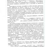 Решение расторжение дду С.А.-2