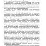 Решение расторжение дду С.А.-3