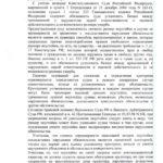 Решение расторжение дду С.А.-4