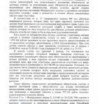 Решение расторжение дду С.А.-5