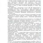 Решение расторжение дду С.А.-6