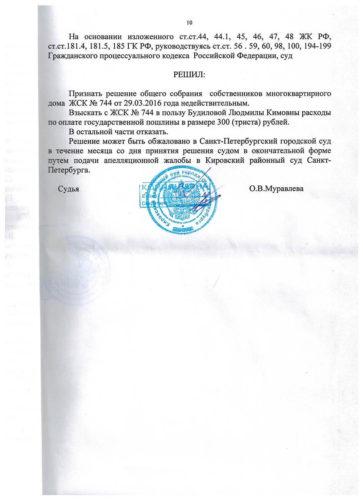 Решение суда по ЖСК 9