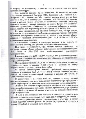 Решение суда по ЖСК 8