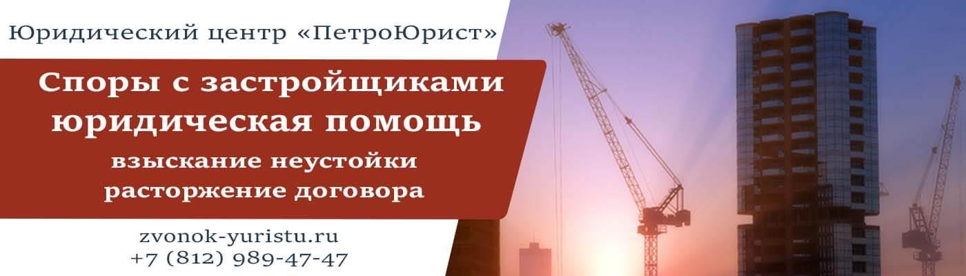 Споры с застройщиками СПб