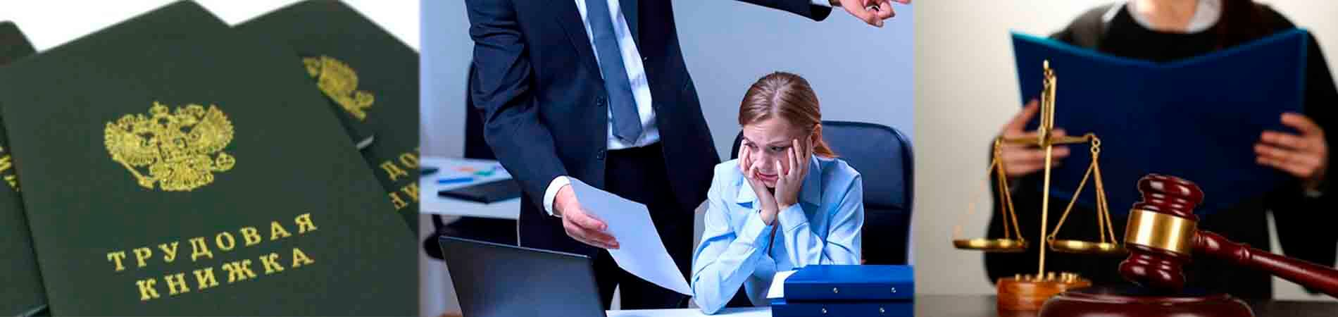 юридическая консультация по трудовым договорам