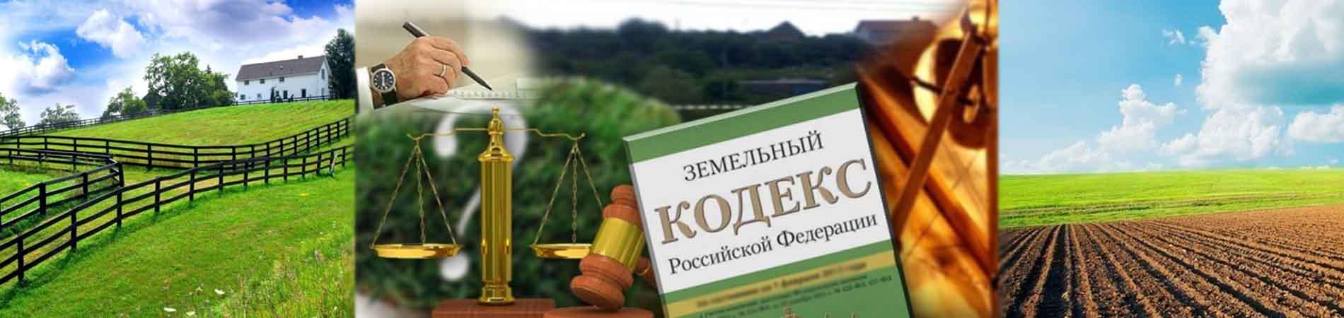 Юрист по земельным спорам