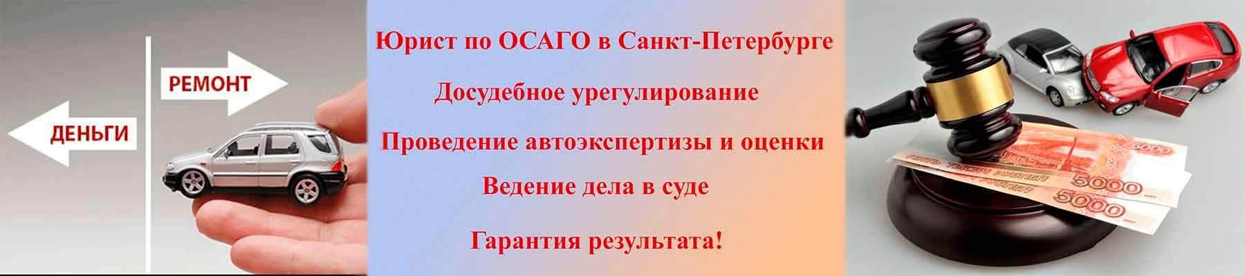 Юристы по ОСАГО в СПб