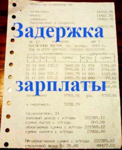 Компенсация за задержку заработной платы пример заявления