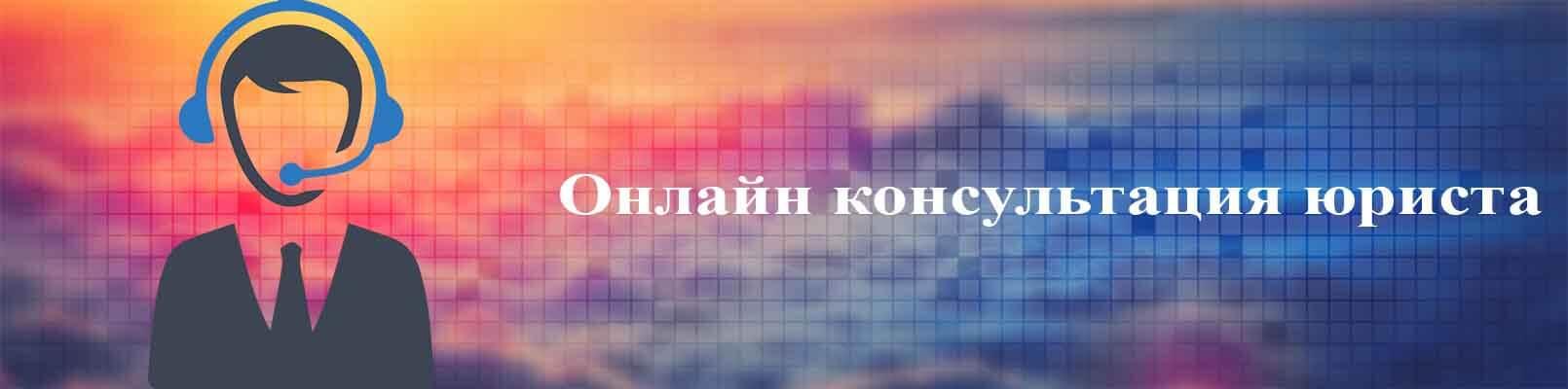 Онлайн консультация юриста СПб