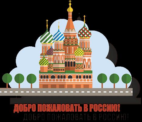Основания для отмены запрета на въезд в Россию