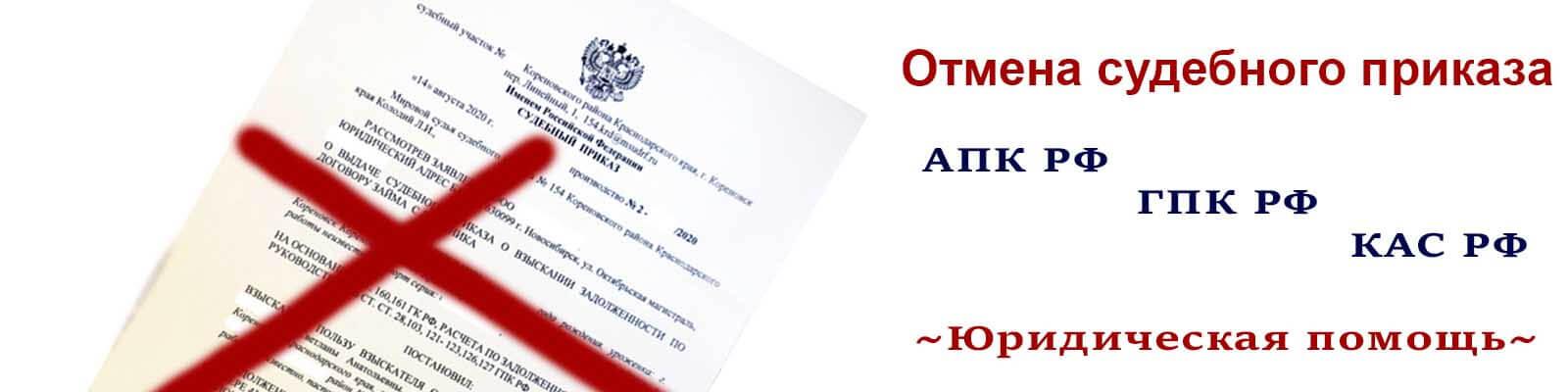Отмена судебного приказа юристы СПб