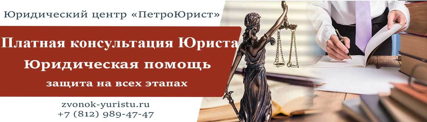 Платная консультация юриста (адвоката) в СПб