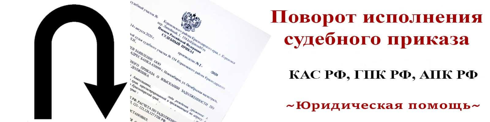 Поворот исполнения судебного приказа, помощь юристов СПб