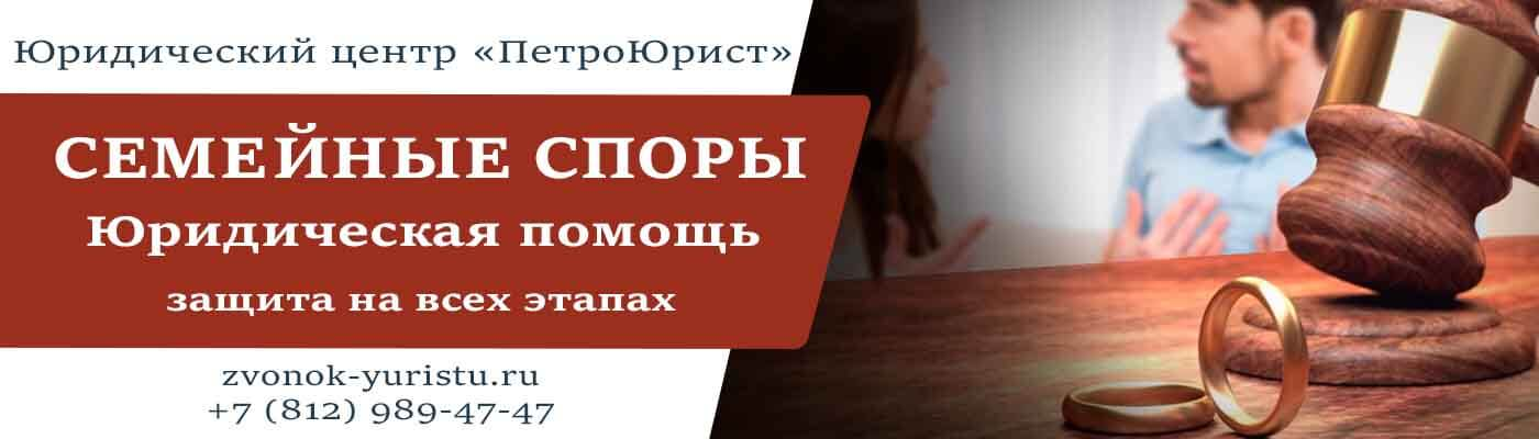 Семейный юрист в СПб