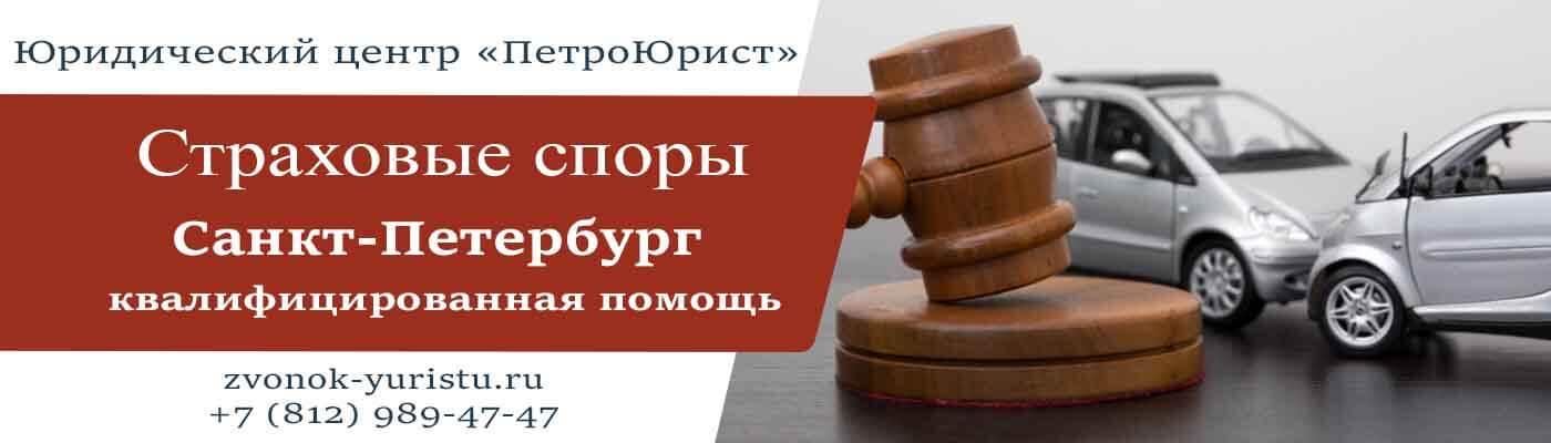 Страховые споры СПб