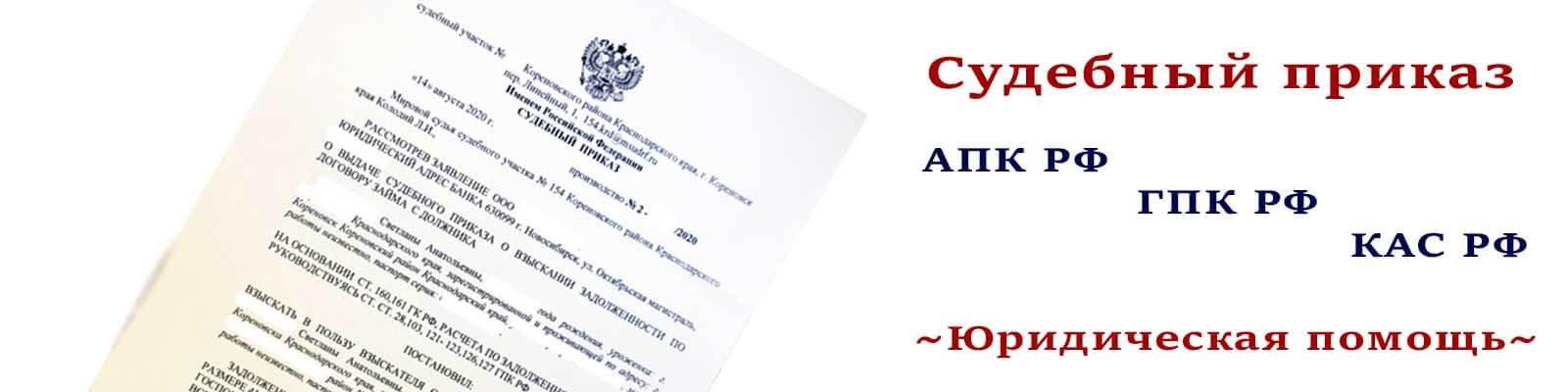 Судебный приказ юристы СПб