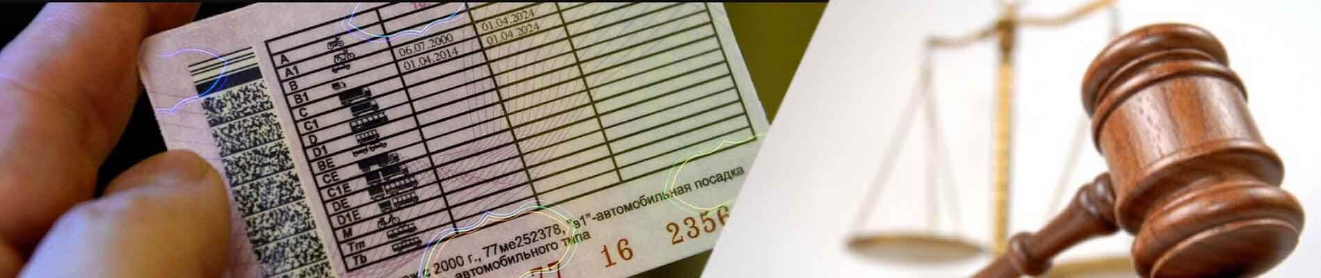 Возврат водительских прав СПб