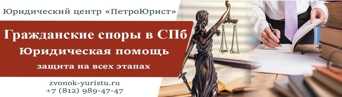 Юрист по гражданским спорам в СПб