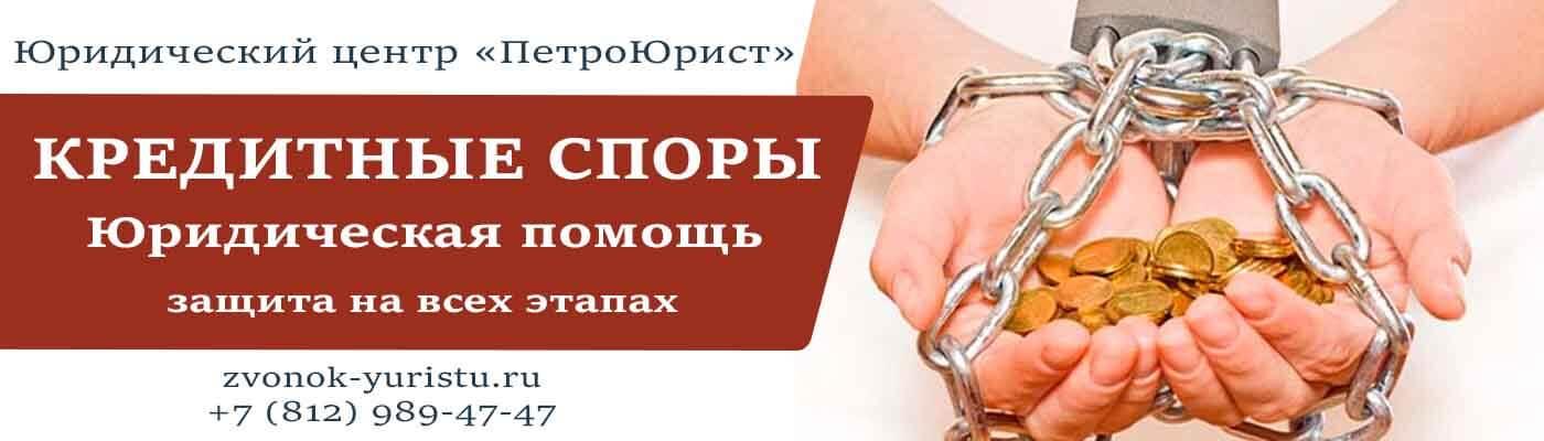 Юрист по кредитным спорам в СПб