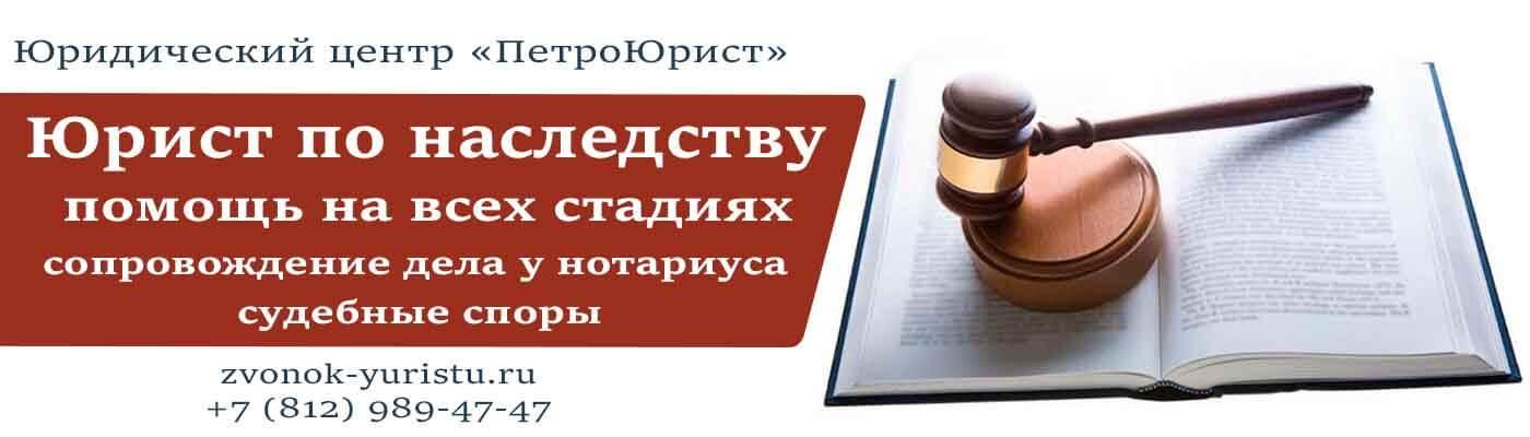 юрист пензы по наследству