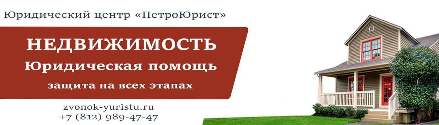 Юристы по недвижимости в СПб
