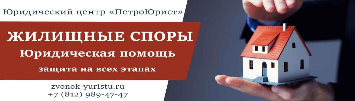 Жилищный юрист в Санкт-Петербурге